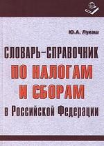 Словарь-справочник по налогам и сборам в Российской Федерации