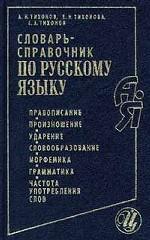Словарь - справочник по русскому языку