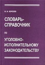 Словарь-справочник по уголовно-исполнительному законодательству