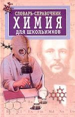 Словарь-справочник по химии для школьников
