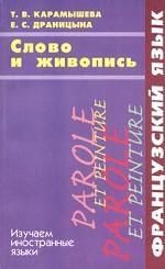 Cлово и живопись. Французский язык. Parole et Peinture. Le francais