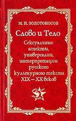 Слово и Тело. Сексуальные аспекты, универсалии, интерпретации культурного текста XIX-XX веков