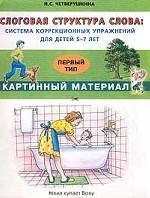 Слоговая структура слова. Система коррекционных упражнений для детей 5-7 лет. Практическое пособие для логопедов, воспитателей и родителей