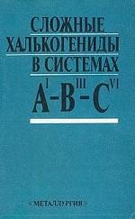 Сложные халькогениды в системах АI -B III-CIV