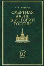 Смертная казнь в истории России