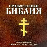 Православная библия