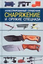 Снаряжение и оружие спецназа. Справочник