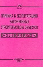 СНиП 3.01.04-87. Приемка в эксплуатацию законченных строительством объектов
