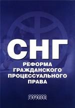 СНГ: реформа гражданского процессуального права. Материалы Международной конференции