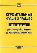 Строительные нормы и правила Российской Федерации. Доступность зданий и сооружений для маломобильных групп населения СНиП 35-01-2001