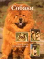 Собаки: выбор, уход, обучение, породы