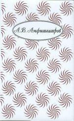 Собрание сочинений в 10 томах. Том 5. Восьмидесятники. Часть 1. Разрушение воли. Русские были