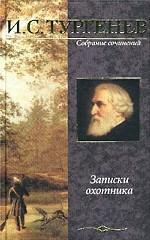 СОбрание сочинений. В 12 томах. Том 1