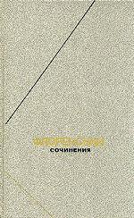 Флоренский. Сочинения в четырех томах + два доп. тома. Том 3. В двух книгах. Книга 2