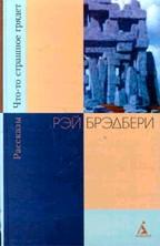 Брэдбери: собрание сочинений в 10 томах. Что-то страшное грядет