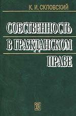 Собственность в гражданском праве. Учебно-практическое пособие для студентов юридических вузов. 2-е издание