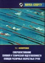 Совершенствование силовой и технической подготовленности пловцов различных возрастных групп