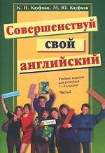 Совершенствуй свой английский. Учебное издание для учащихся 7 – 9 классов. Часть 2