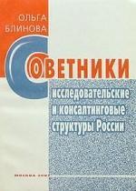 Советники. Исследовательские и консалтинговые структуры России