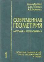Современная геометрия. В 3-х томах. Том 1. Геометрия поверхностей, групп преобразований и полей. 5-е издание