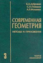 Современная геометрия. Методы и приложения. Теория гомологий. В 3-х томах. Том 3