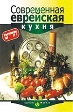 Современная еврейская кухня