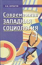 Современная западная социология. Аналитический обзор концепций