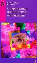 Современная клиническая психиатрия