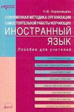 Современная методика организации самостоятельной работы изучающих иностранный язык