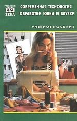 Современная технология обработки юбки и блузки: учеб. пособие для нач. проф. образов