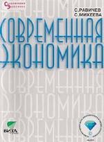 Современная экономика. Пособие для учащихся старших классов Издание 2-е