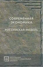 Современная экономика: российская модель