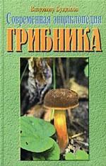 Современная энциклопедия грибника