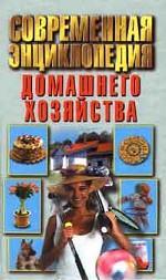 Современная энциклопедия домашнего хозяйства
