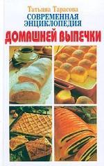 Современная энциклопедия домашней выпечки