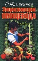 Современная энциклопедия овощевода