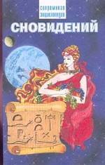 Современная энциклопедия сновидений
