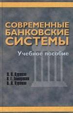 Современные банковские системы. Учебное пособие