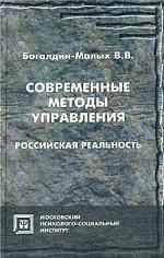 Современные методы управления. Российская реальность