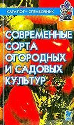 Современные сорта огородных и садовых культур. Каталог - справочник