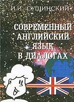 Современный английский язык в диалогах. Русско-английские соответствия