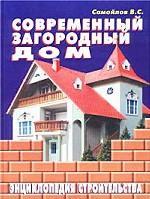 Современный загородный дом. Энциклопедия строительства