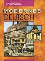 Modernes Deutsch. В 2-х частях. Часть 1