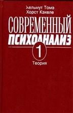 Современный психоанализ. Теория. Практика. В 2 томах