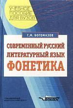 Современный русский литературный язык. ФОНЕТИКА