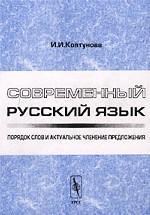 Современный русский язык. Порядок слов и актуальное членение предложения