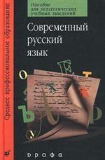 Современный русский язык. Пособие для педагогических учебных заведений