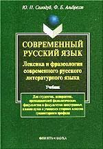 Современный русский язык. Лексика и фразеология совремнного русского языка