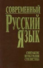 Современный русский язык. Часть 3. Синтаксис. Пунктуация. Стилистика