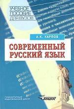 Современный русский язык: Словообразование. Морфология